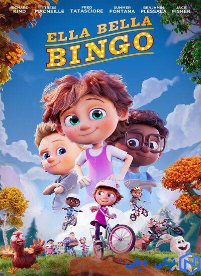 دانلود انیمیشن الا بلا بینگو Ella Bella Bingo 2020 با زیرنویس فارسی - نیکی دیلی