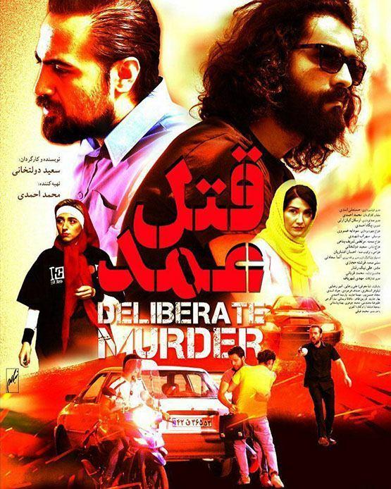 دانلود فیلم قتل عمد با کیفیت عالی و لینک مستقیم رایگان