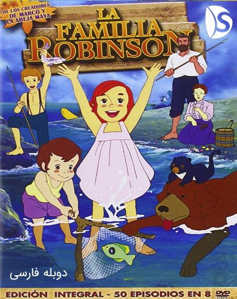دانلود انیمیشن Swiss Family Robinson خانواده دکتر ارنست 2010 با دوبله فارسی