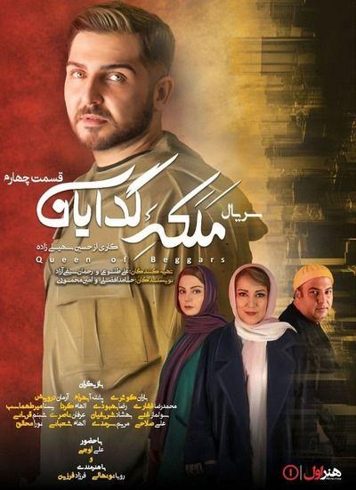 دانلود سریال ملکه گدایان قسمت چهارم