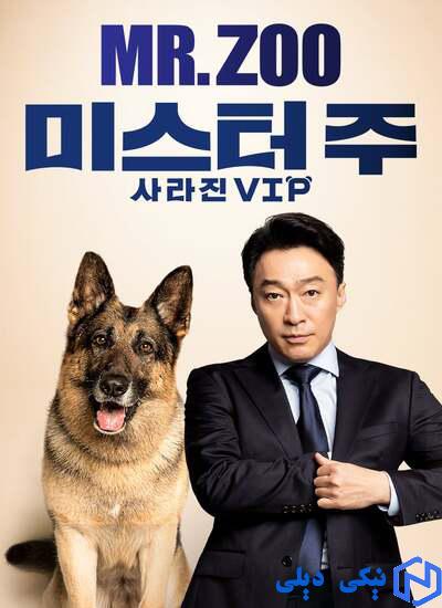 دانلود فیلم آقای باغ وحش Mr. Zoo: The Missing VIP 2020 با زیرنویس چسبیده فارسی