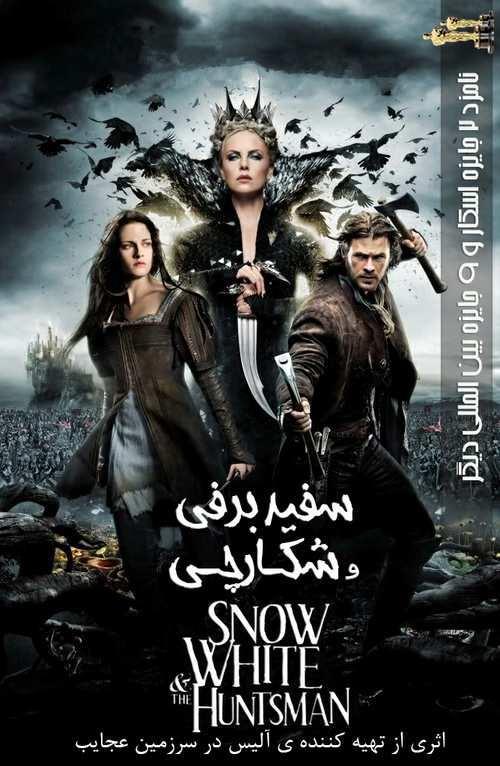 دانلود فیلم Snow White and the Huntsman سفید برفی و شکارچی 2012 با دوبله فارسی