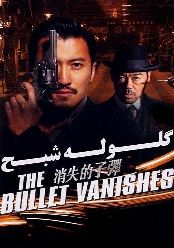 دانلود فیلم The Bullet Vanishes گلوله شبح 2012 با دوبله فارسی