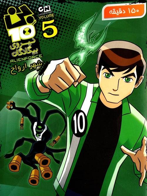 دانلود انیمیشن Ben 10: Omniverse بن تن شهر ارواح 2010 با دوبله فارسی