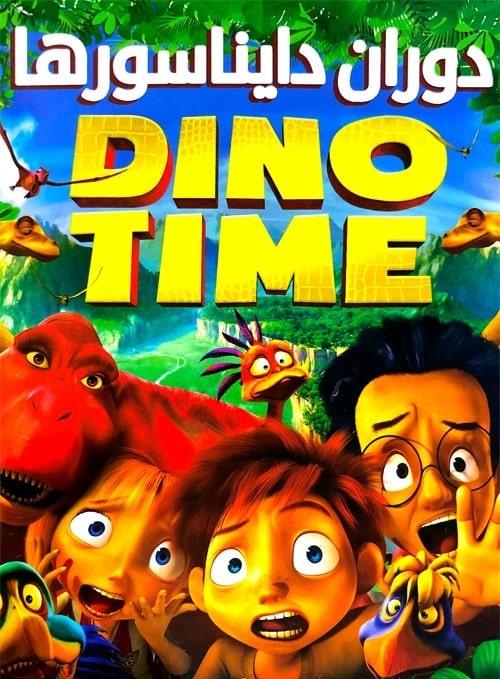 دانلود انیمیشن Dino Time دوران دایناسورها 2012 با دوبله فارسی