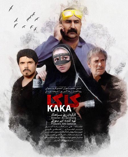 دانلود فیلم کاکا با کیفیت عالی و لینک مستقیم رایگان