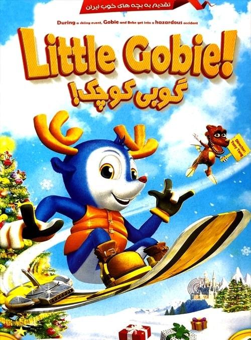 دانلود انیمیشن little gobie گوبی کوچک 2010 با دوبله فارسی