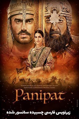 دانلود فیلم Panipat پانی پت 2019 با زیرنویس چسبیده فارسی