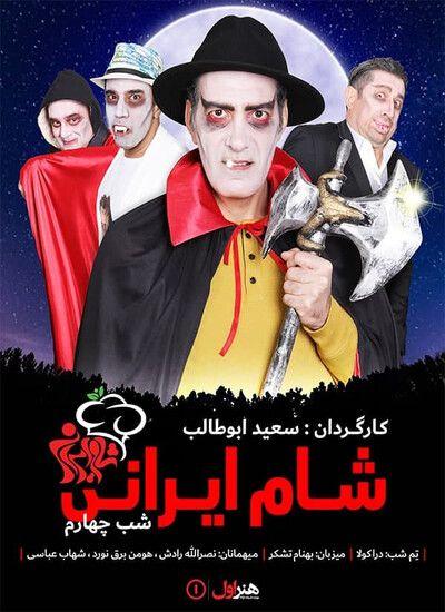 دانلود سریال شام ایرانی قسمت چهارم