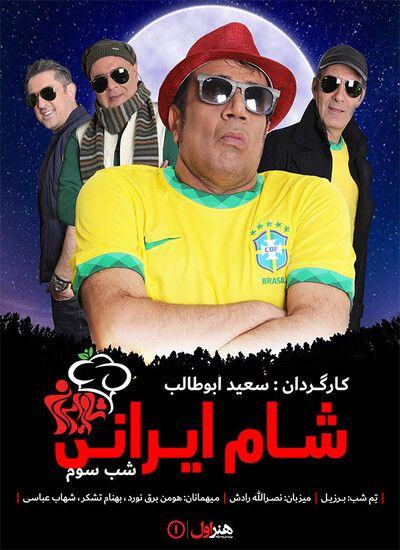 دانلود سریال شام ایرانی قسمت سوم