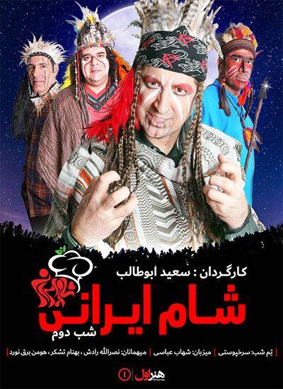 دانلود سریال شام ایرانی قسمت دوم