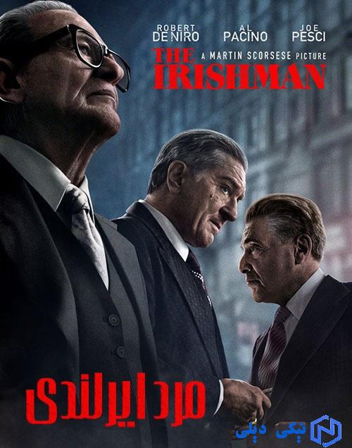 دانلود فیلم مرد ایرلندی The Irishman 2019 با زیرنویس فارسی - نیکی دیلی