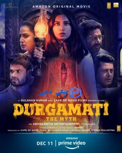 دانلود فیلم افسانه دورگاماتی Durgamati: The Myth 2020 با زیرنویس فارسی - نیکی دیلی