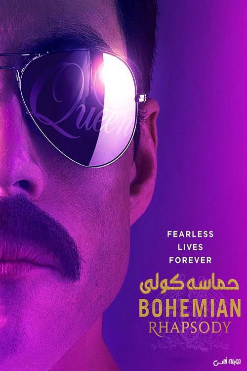 دانلود فیلم Bohemian Rhapsody حماسه کولی 2018 با زیرنویس فارسی