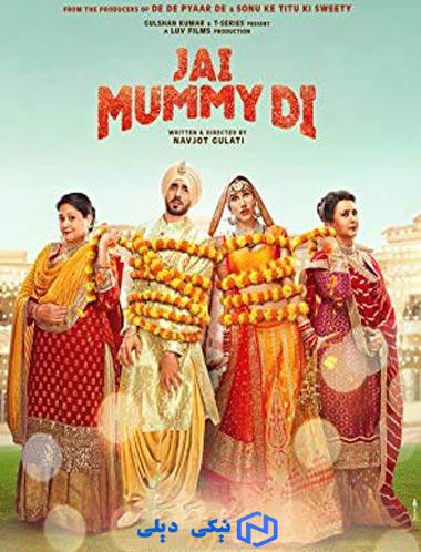 دانلود فیلم جی مومیایی دی Jai Mummy Di 2020 با زیرنویس فارسی - نیکی دیلی