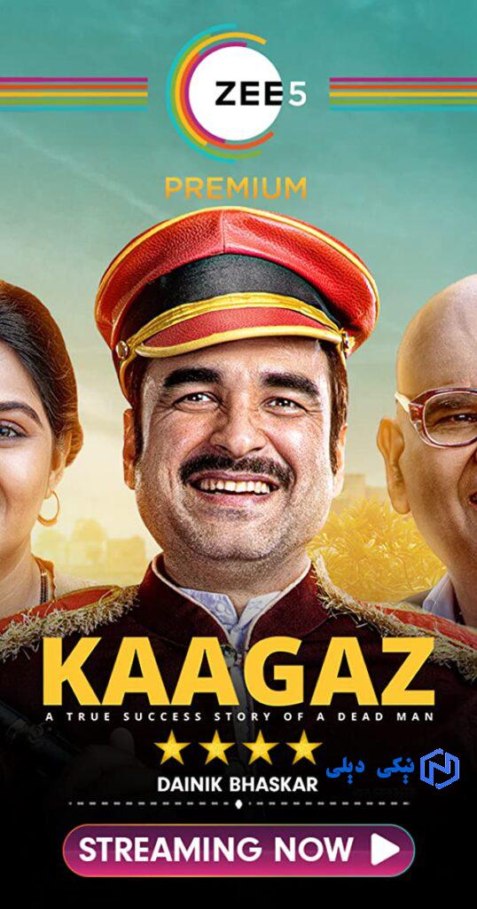 دانلود فیلم کاغذ Kaagaz 2021 با زیرنویس فارسی - نیکی دیلی