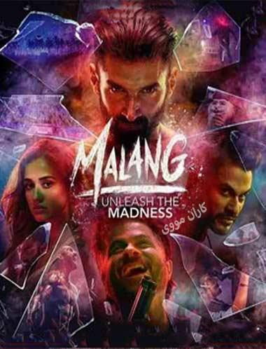 دانلود فیلم Malang مالانگ 2020 با زیرنویس فارسی