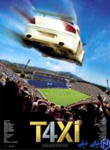 دانلود فیلم تاکسی 4 Taxi 4 2007 با زیرنویس فارسی - نیکی دیلی