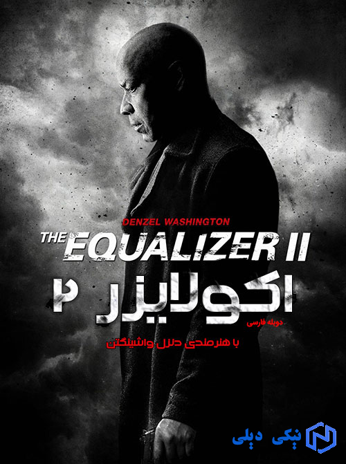 دانلود فیلم اکولایزر 2 The Equalizer 2 2018 با زیرنویس فارسی - نیکی دیلی