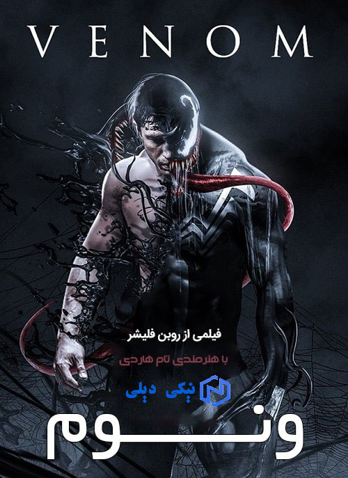 دانلود فیلم ونوم Venom 2018 با زیرنویس فارسی - نیکی دیلی