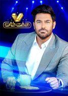 دانلود مسابقه هفت خان رضا گلزار