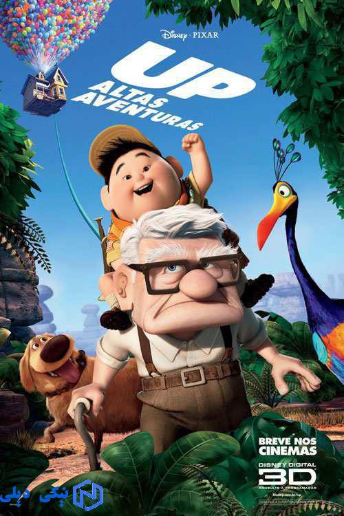 دانلود انیمیشن بالا Up 2009 با زیرنویس فارسی - نیکی دیلی