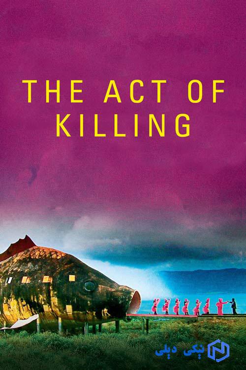 دانلود فیلم عمل کشتن The Act of Killing 2012 با زیرنویس چسبیده فارسی