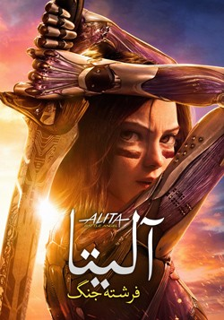 دانلود فیلم Alita Battle Angel آلیتا: فرشته جنگ 2019 با زیرنویس فارسی