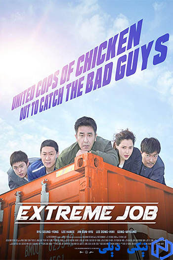 دانلود فیلم شغل پرخطر Extreme Job 2019 با زیرنویس چسبیده فارسی - نیکی دیلی