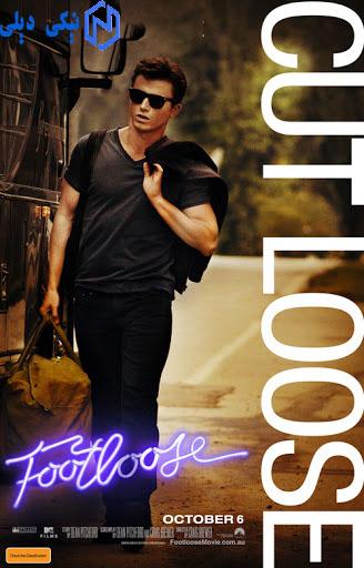 دانلود فیلم بی بند و بار Footloose 2011 با زیرنویس فارسی -نیکی دیلی