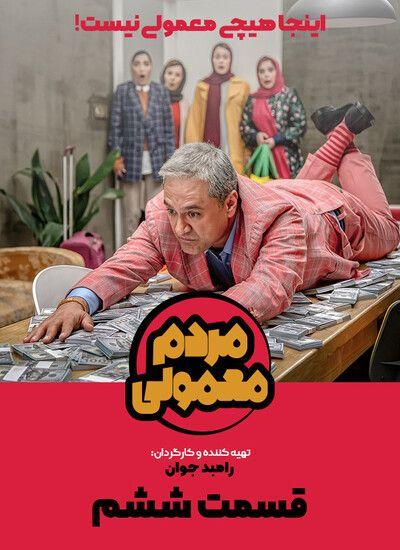 دانلود سریال مردم معمولی قسمت ششم