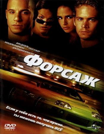 دانلود فیلم سریع و خشمگین The Fast and the Furious 2001 با دوبله فارسی