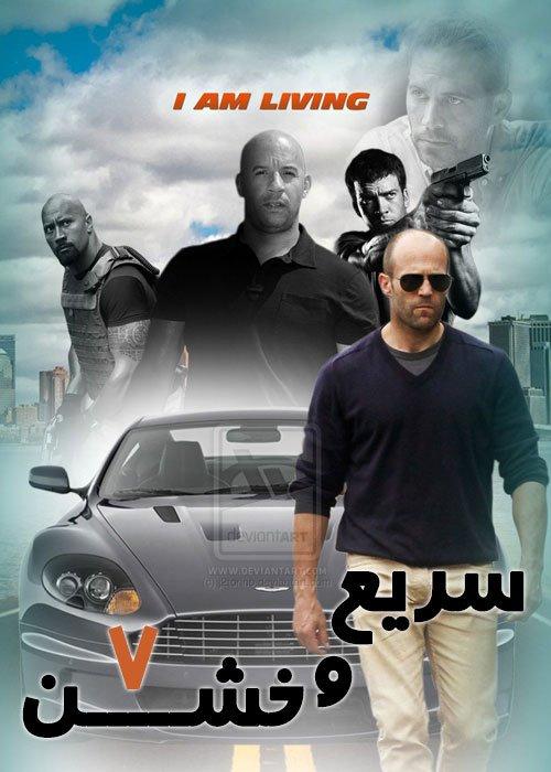 دانلود فیلم خشن 7 Furious 7 2015 با زیرنویس فارسی❤️