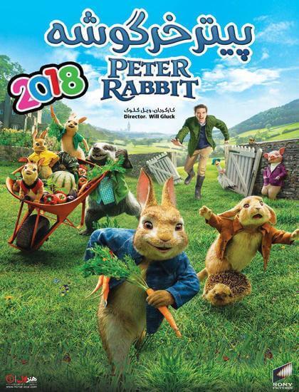 دانلود انیمیشن نبرد خرگوش ها ❤️ Peter Rabbit 2018 با دوبله فارسی