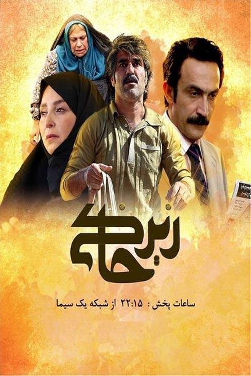 دانلود سریال ایرانی زیرخاکی فصل دوم با کیفیت عالی و لینک مستقیم رایگان