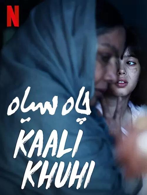 دانلود فیلم هندی چاه سیاه Kaali Khuhi 2020 با زیرنویس فارسی | نیکی دیلی