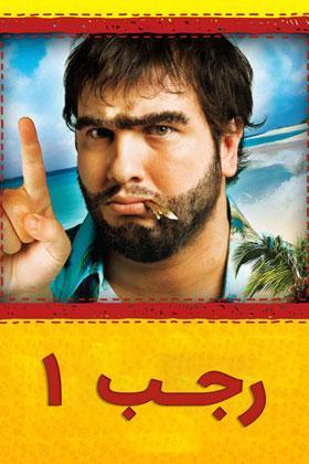 دانلود فیلم رجب ایودیک 1 Recep Ivedik 1 2008 با زیرنویس فارسی | نیکی دیلی