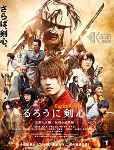 دانلود فیلم شمشیرزن دوره گرد قسمت 2: جهنم کیوتو Rurouni Kenshin 2 Kyoto Inferno 2014 با زیرنویس فارسی
