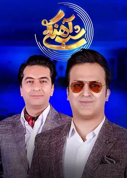 دانلود برنامه شب آهنگی قسمت 3 سوم با حضور محمد معتمدی | نیکی دیلی