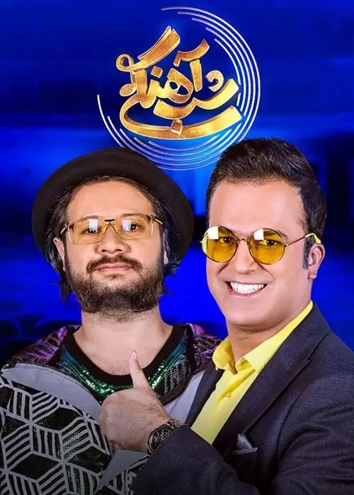 دانلود برنامه شب آهنگی قسمت 5 پنجم با حضور علی صادقی | نیکی دیلی