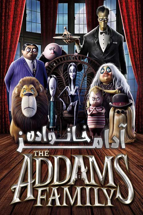 دانلود انیمیشن خانواده آدامز The Addams Family 2019 با زیرنویس فارسی