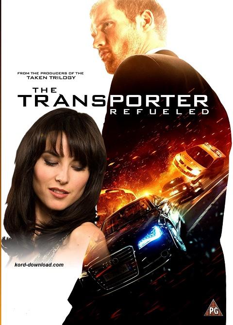 دانلود فیلم ترانسپورتر سوخت گیری مجدد The Transporter Refueled 2015 با زیرنویس فارسی