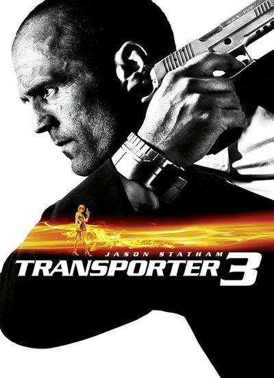 دانلود فیلم مامور انتقال 3 Transporter 3 2008 با زیرنویس فارسی | نیکی دیلی