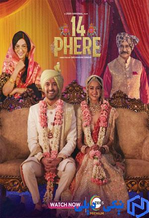 دانلود فیلم هندی چهارده دور 14 2021 Phere با زیرنویس فارسی - نیکی دیلی