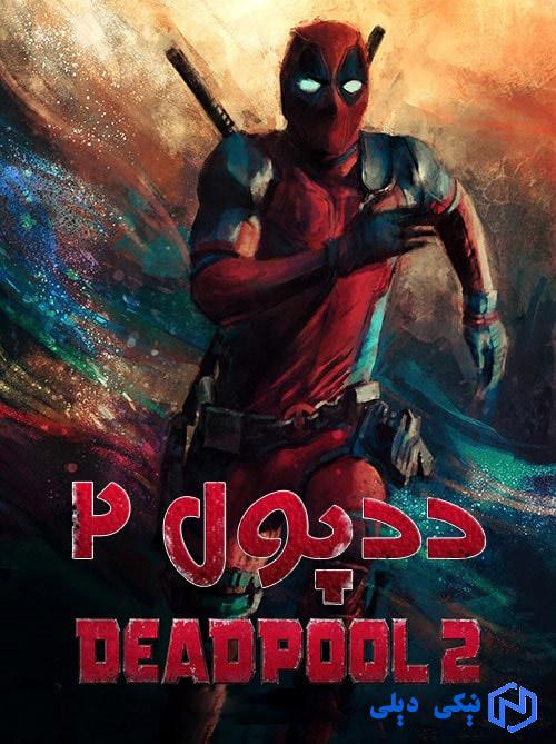 دانلود فیلم ددپول 2 Deadpool 2 2018 با زیرنویس فارسی - نیکی دیلی