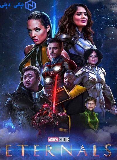 دانلود فیلم جاودانگان Eternals 2021 با زیرنویس فارسی - نیکی دیلی