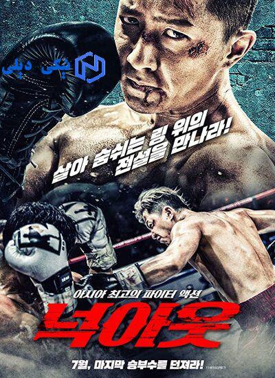 دانلود فیلم ضربه نهایی Knock Out 2020 با زیرنویس فارسی - نیکی دیلی