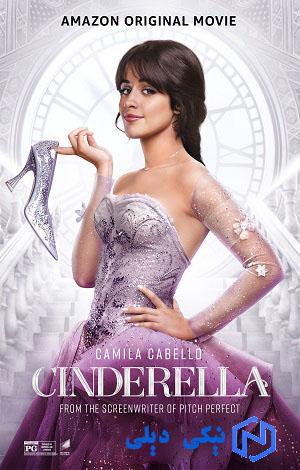 دانلود فیلم سیندرلا Cinderella 2021 با زیرنویس فارسی | نیکی دیلی