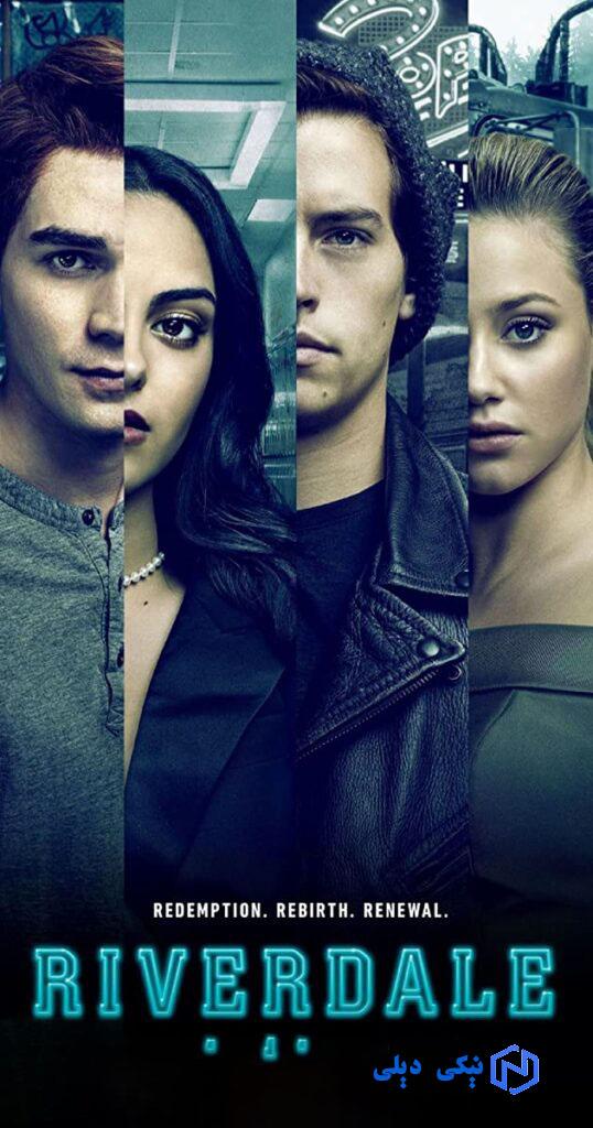 دانلود سریال ریوردیل Riverdale فصل پنجم با زیرنویس فارسی | نیکی دیلی