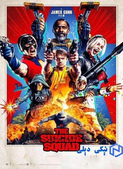 دانلود فیلم جوخه انتحار 2 The Suicide Squad 2 2021 با زیرنویس فارسی - نیکی دیلی